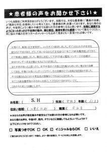 江東区北砂 鍼灸施術 SH様