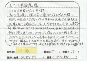 江東区北砂 ぎっくり腰 70代女性 Sさん