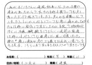 江東区 腰痛 20代男性