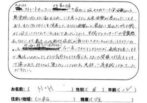 江東区 ストレートネック 10代男性 H.Hさん