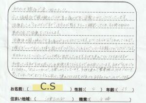 江東区北砂 偏頭痛 30代女性 C.Sさん