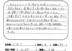 江東区北砂 首・肩・腰痛 40代女性 M.Tさん