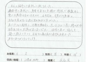 江東区北砂 交通事故 30代男性 Sさん