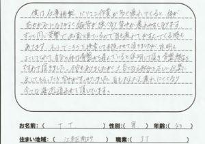 江東区南砂 猫背・骨盤矯正 40代男性 T.Tさん