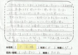 江東区東砂 坐骨神経痛 60代女性 F.Sさん