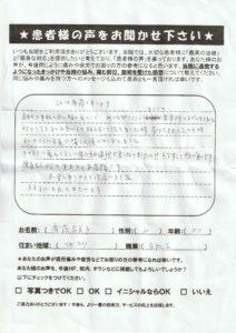 江東区北砂 患者様の声 事故
